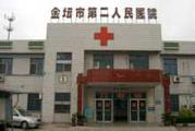 金坛市第二人民医院体检中心