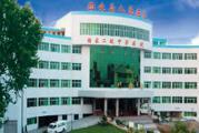 南阳市西峡县人民医院体检中心