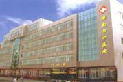 淮南市中医院体检中心