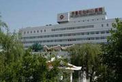 齐鲁石化中心医院体检中心