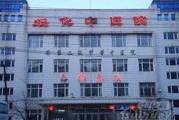 绥化市中医院体检中心