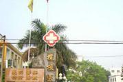 广州市榄核医院体检中心