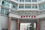 溧阳市中医院体检中心