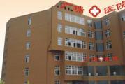 郑州广瑞医院体检中心