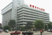 抚顺市中心医院体检中心