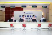 上海市美年大健康体杨浦分院