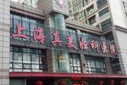 上海真美�D科�w�z中心