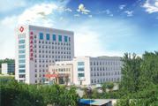 平阴县人民医院体检中心