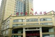 资中县人民医院体检中心