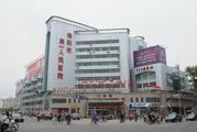 南阳市第一人民医院体检中心