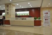 上海长征医院PET-CT中心