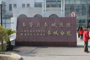 上海市奉�t�^奉城�t院�w�z中心