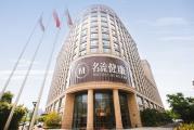 杭州名流健康体检中心